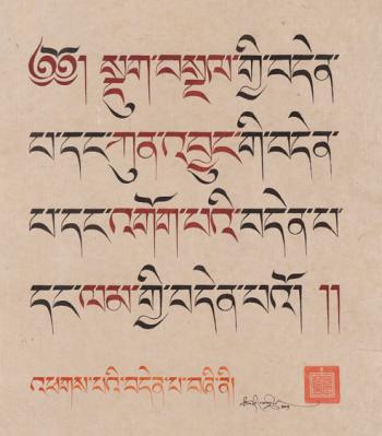 4NT in Tibetan